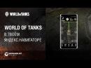 World of Tanks в твоём Яндекс Навигаторе