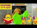 СБОРНИК из 4 серий Про школу Мультик Барби Школа Куклы Игрушки для детей