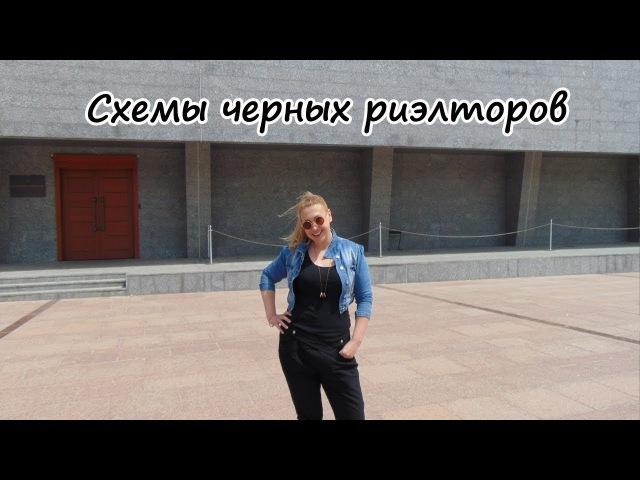 Переезд в Крым на ПМЖ Схемы черных риэлторов в Крыму