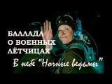 В небе Ночные ведьмы Елена Камбурова.  Баллада о военных лётчицах, 1981.
