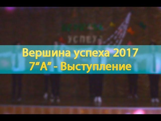 Вершина успеха 2017 - Выступление 7 А класса