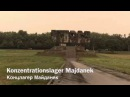 Konzentrationslager Majdanek - табір смерті Майданек Lublin - 4K Video - 17.07.2016