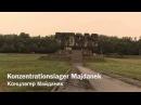 Konzentrationslager Majdanek - табір смерті Майданек Lublin - 4K Video - 17.07.2016