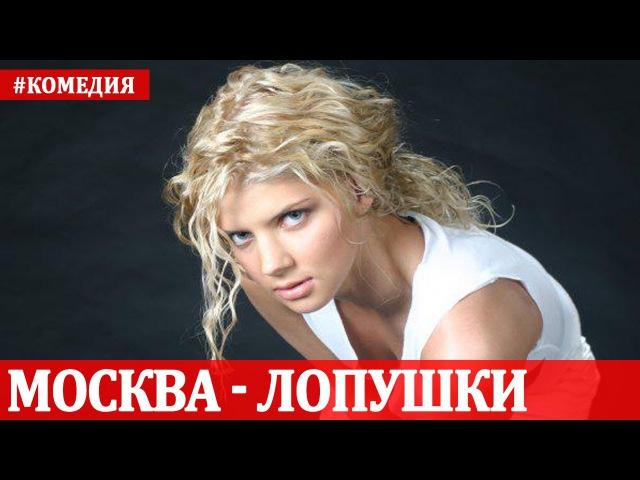 Москва - Лопушки | Русская комедия