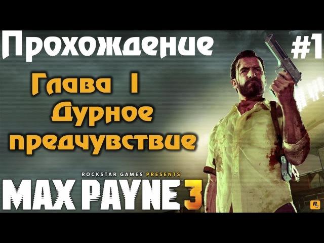 Max Payne 3 (Прохождение) Глава I Дурное предчувствие