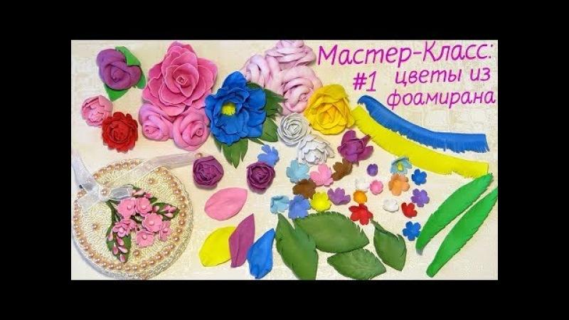 Мастер-Класс. Делаем цветы из фоамирана простым способом. Как работать с фоамираном.