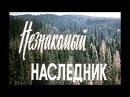 Незнакомый наследник 1974 СССР, кинокомедия