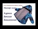 Шью демисезонную куртку Часть 3 Крой деталей кармана подбортов и обтачек