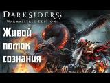 Живой поток сознания: стрим Darksiders: Warmastered Edition