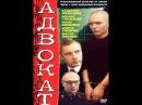 Адвокат 1 я серия 1990