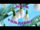С Днем рождения Поздравление рожденным весной Красивая видео открытка