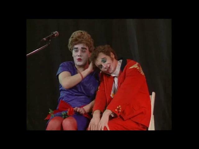 Маски-шоу - Нон-стоп-клоун (часть 2) (1991)
