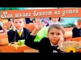 Школа. Как школа влияет на детей. Начальная школа. Образование.