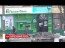 На Приватбанк готують найбільший в українській історії колективний позов