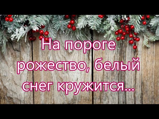 На пороге рождество белый снег кружится - Детская Песня на Рождество для малышей