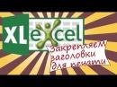 📌 Закрепить заголовки шапку для печати в Эксель Excel