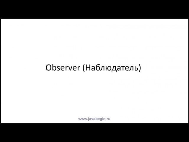 08 - Design Patterns. Observer
