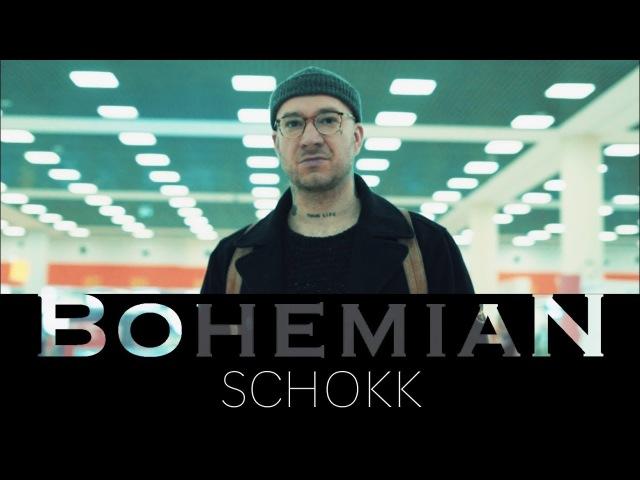 Bohemian SCHОKK | Дима Бамберг о новом альбоме, тату и дружбе