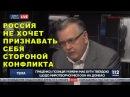 Когда миротворцы ООН появятся на Донбассе? Мнение Гриценко