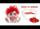 Кукла из капрона Поцелуйчик. Doll from kapron Kiss.