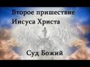 Второе пришествие Иисуса Христа - Суд Божий - Да воскреснет Бог - TV 21