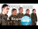 Отче наш Н Кедров Вокальный ансамбль 60 бригады