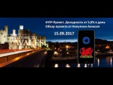 Wales Global - Обзор проекта. Вывод средств. 14.09.2017 - Обзор от Алексея Никулина
