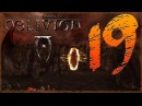 Врата Обливиона 19 The Elder Scrolls Oblivion