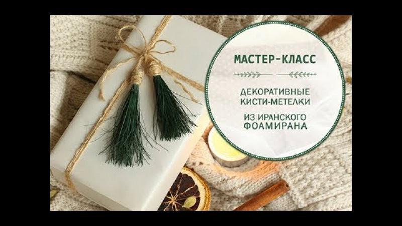 Создание декора из фоамирана для подарочной упаковки