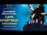 Sarah Brightman и Gregorian - Отзывы о концерте