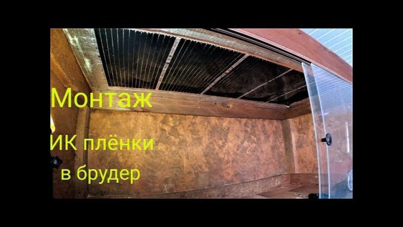 Монтаж ИК пленки(теплый пол)в брудерИтог не впечатлил