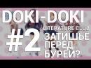 SHIZA CrewGTW Доки Доки Литературный клуб Doki Doki Literature Club 2 серия Snowly 2017 Русская озвучка