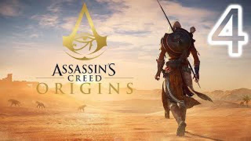 Assassin's Creed Origins 4 ● СПАСАЕМ ПЛЕННИКОВ!