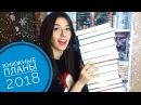 КНИЖНЫЕ ПЛАНЫ НА 2018 | Классика, non-fiction и куча книг