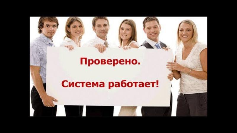 Регистрация в проекте RICH INCOME ONE