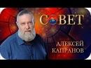 Алексей Капранов в программе «Совет» с Андреем Алфёровым   Университет СИНЕРГИЯ