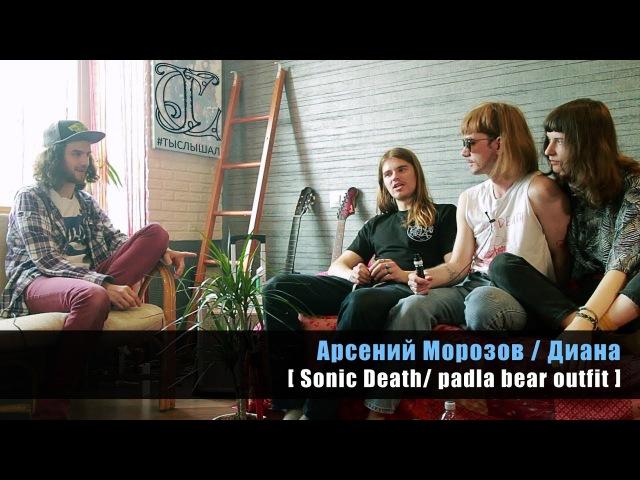 Арсений Морозов (SONIC DEATH / padla bear outfit ) - Утро с Sonic Death ч.2 (Начало) / ТЫСЛЫШАЛ