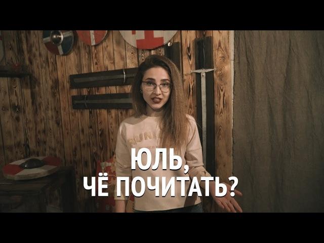 Юль, чё почитать? Выпуск 39: Константин Потапов - Самураи