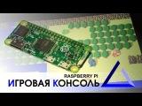 Игровая консоль на raspberry pi nintendo своими руками