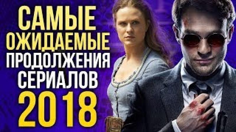 Самые ожидаемые ПРОДОЛЖЕНИЯ СЕРИАЛОВ 2018 года