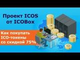 Проект ICOS от ICOBox  развод или рабочая модель Ico box токены
