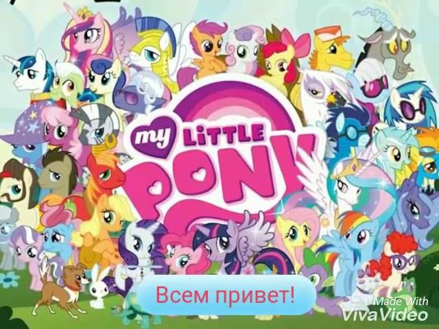 Кто ты по знаку зодиака из My little pony!🦄
