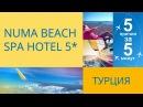 Numa Beach Spa Hotel