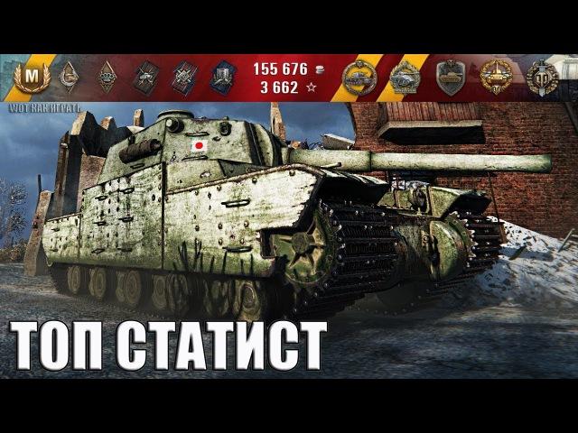 Type 5 Heavy как играют ТОП статисты wot 🌟🌟🌟 карта: Харьков, лучший бой World of Tanks