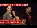СУМЕРКИ 1 ЧАСТЬ (2008): Обзор и Отзывы о Фильме || Без Цензуры 18