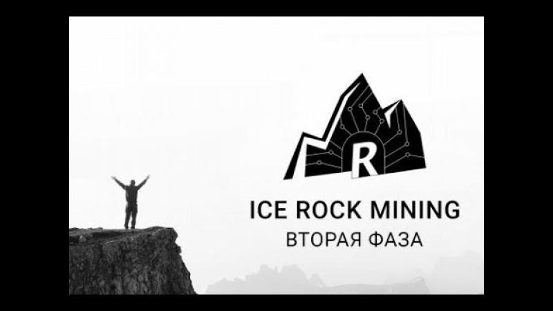 ОБЗОР ICO Ice Rock Mining ROCK2