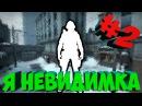 Будни в Counter Strike Source 2 по сети Я НЕВИДИМКА