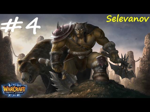 ПЕРВОЕ ВИДЕО В 1080р. Warcraft 3: Frozen Throne. Прохождение. 4