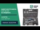 Обзор набора инструментов 1/2 и 1/4 94 предмета Licota ALK-8010F