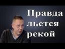 Степан Демура Правда льется рекой Тайна Выборов